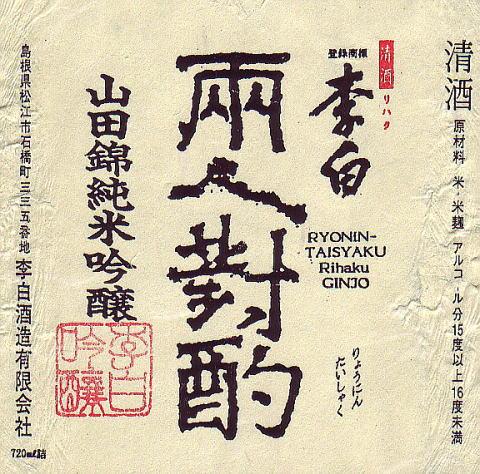 すべての講義 yojijukugo : 日本酒ラベル/四字熟語【ばらと温泉と日本酒ラベル ...